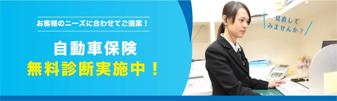 自動車保険無料診断実施中!