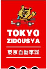 東京自動車株式会社