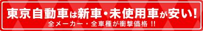 東京自動車は新車・未使用車が安い!