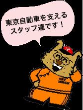 東京自動車を支えるスタッフ達です!